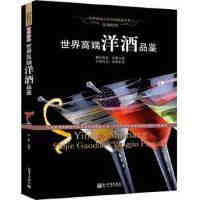 世界高端洋酒品鉴 作者青影 新世界出版社