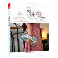 手缝时光 我的拼布日记 创意小饰品制作 针线小手工拼布手工包 布包娃娃口袋DIY缝纫工具介绍 拼布技巧教学 手缝针线活