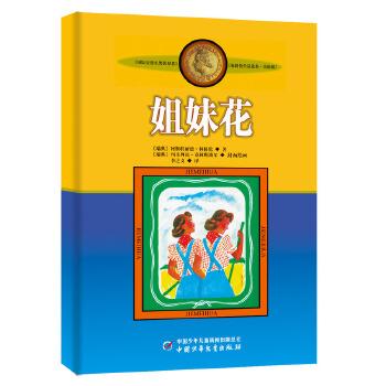"""林格伦作品集·美绘版——姐妹花 国际安徒生奖获得者林格伦的作品入选""""中国小学生基础阅读书目"""",被译成90多种语言,图书印数超过1.4亿册,并拍成多部影视剧。"""