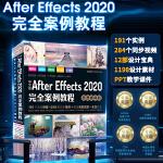中文版After Effects 2020完全案例教程AE书籍(高清视频+全彩印刷)