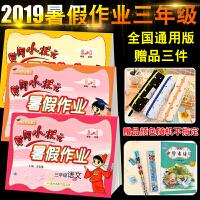 黄冈小状元暑假作业三年级语文数学英语通用版