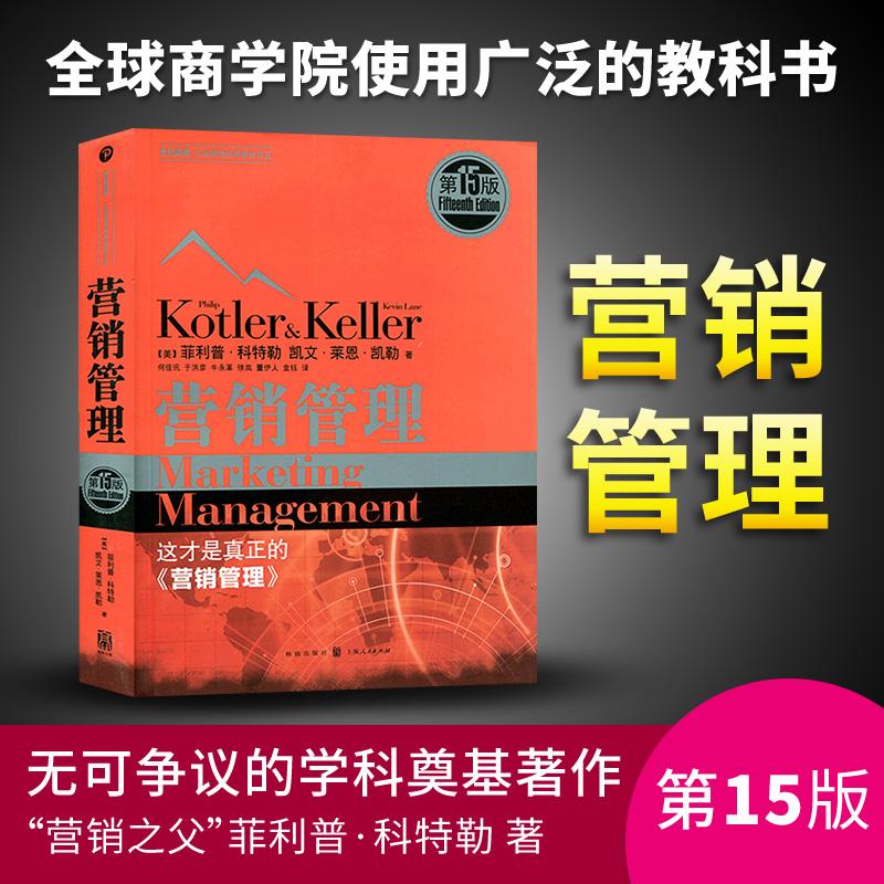 现货正版 营销管理 第15版 第十五版 菲利普科特勒 管理方面的书籍 市场营销管理 口才 策划 商业思维 营销技巧类书籍