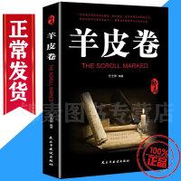 羊皮卷全书全集曼狄诺 成功励志人生哲学智慧大全集畅销书籍 推销营销售人员读物 单本原著励志.