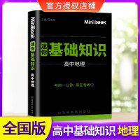 2019 正版Mini迷你BOOK 快易通 高中地理基础知识 必修选修 考前一分钟快速提分掌中宝 口