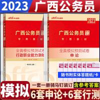 广西省公务员考试用书 中公2021广西省公务员考试用书2本全真模拟预测试卷申论行政职业能力测验2021年广西省公务员考试