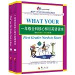 """一年级全科核心知识英语读本:全2册〔What Your First Grader Needs to Know, Revised Edition:原版引进,中文注解〕(一套让家长惊呼""""这才是我想让孩子学的英语""""的教材!本册适合拥有1800个英语词汇基础的孩子)"""
