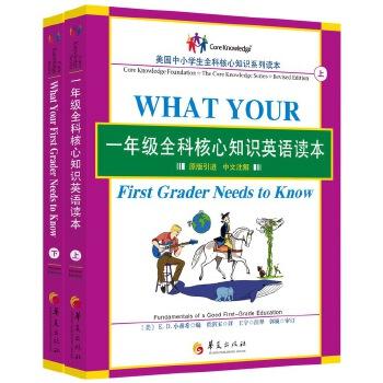 """一年级全科核心知识英语读本:全2册〔What Your First Grader Needs to Know, Revised Edition:原版引进,中文注解〕(一套让家长惊呼""""这才是我想让孩子学的英语""""的教材!本册适合拥有1800个英语词汇基础的孩子) 本社网站提供配套选读音频下载服务"""