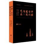 中国古代建筑与艺术