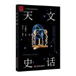 中国科技史话丛书——天文史话