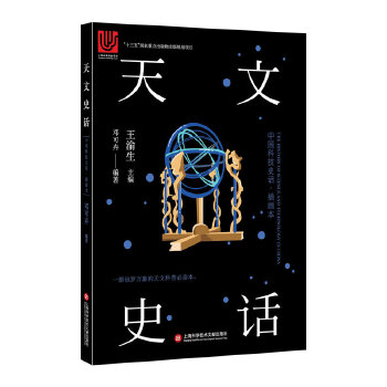 中国科技史话丛书——天文史话 一部包罗万象的天文科普必读本。 揭开中国古代震撼星象奥秘,开启华夏文明追溯之旅,从阅读这本书开始!