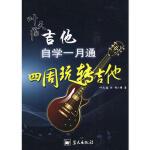 军地俱乐部丛书――叶天福吉他自学一月通(四周玩转吉他) 任楠叶天福 蓝天出版社