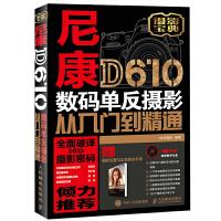 尼康D610单反摄影从入门到精通 附光盘 尼康d610摄影技巧教程 Nikon D610单反摄影实拍技巧大全 单反相机