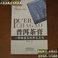 【二手旧书9成新】普洱茶膏:一种被遗忘的养生文化 /陈杰 著 云南科技出版社