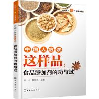 中国人应该这样品:食品添加剂的功与过