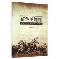 红色英雄路――中国工农红军长征遗迹概览