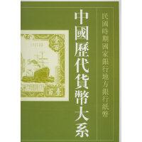中国历代货币大系(第九卷):民国时期国家银行地方银行纸币(上下册)
