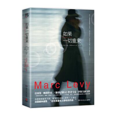 【二手旧书九成新】如果一切重来 [法] 马克·李维(Marc Levy),张怡 9787540462284 湖南文艺出版社 【正版书籍,值得收藏】