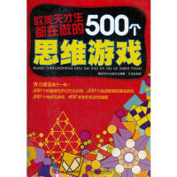 【二手旧书九成新】欧美天才生都在做的500个思维游戏德国NGV出版社吉林科学技术出版社9787538457230