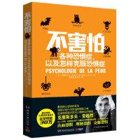 不害怕:各种恐惧症,以及怎样克服恐惧症 克里斯多夫・安德烈(Christophe André)著 黄晓楚 湖南文艺出版