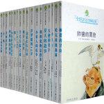 全球儿童文学典藏书系(全25册)