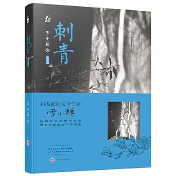 刺青(典藏版)知名作家雪小禅经典成名作,刺青之后,再无动人暗恋