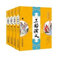 四大名著图文典藏-三国演义全四册(大字全本注释版)