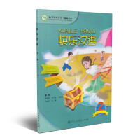 快乐汉语 乌兹别克语版 第二版第2册