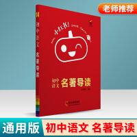 小红书初中语文名著导读通用版口袋书小本书2021新版