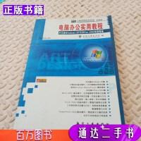 【二手9成新】电脑办公实用教程 中文版WindowsXP与Office2002快速精通