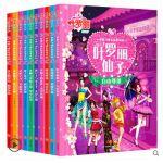 全套10册叶罗丽精灵梦漫画书7-10岁 带拼音适合女孩的6-9-12周岁小学生公主童话故事书注音版 夜萝莉仙子娃娃书籍