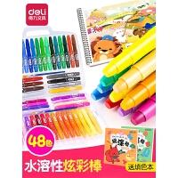 蜡笔儿童油画棒安全可水洗旋转炫彩棒水溶性画笔彩笔24色36色48色幼儿园宝宝蜡笔手绘彩绘易擦油画棒