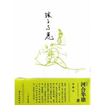 孩子与恶(pdf+txt+epub+azw3+mobi电子书在线阅读下载)