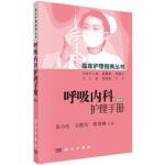 【按需印刷】-呼吸内科护理手册(第2版)