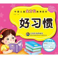 中国儿童全方位教育读本?好习惯(儿童安全知识、行为规范全方位教育普及读本)
