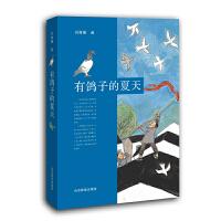 《有鸽子的夏天》荣获陈伯吹国际儿童文学奖,入选慕尼黑国际青少年图书馆白乌鸦选目,赋予孩子勇气和血性,去守护童年独有的那