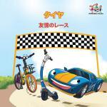 【预订】The Wheels - The Friendship Race (Japanese Children's B