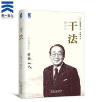 【书籍】干法 稻盛和夫 日本经营之圣稻盛和夫讲述70多年工作经验的阿米巴经营模式 企业管理运营项目管理书籍