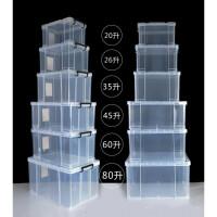 透明收纳箱60L 小号特大号14/20/26/3/4/60/80L塑料透明收纳箱整理箱套装 加厚透明