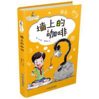 爱的世界 墙上的咖啡 葛冰/著 中国少年儿童出版社【新华书店 品质保证】