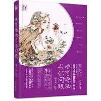 【旧书二手书9成新】唯有深海与你同眠 榛子壳 9787505991545 中国文联出版社