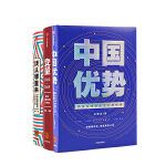 变量2.变量2+钱从哪里来+中国优势变量2 、罗振宇推荐2020年新书(套装共3册 何帆 香帅 王煜全 等著 得到讲师