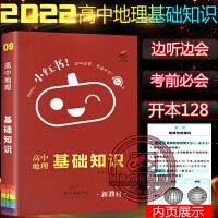 小红书高中地理基础知识新教材版高中地理高一二三高考总复习资料2022新版