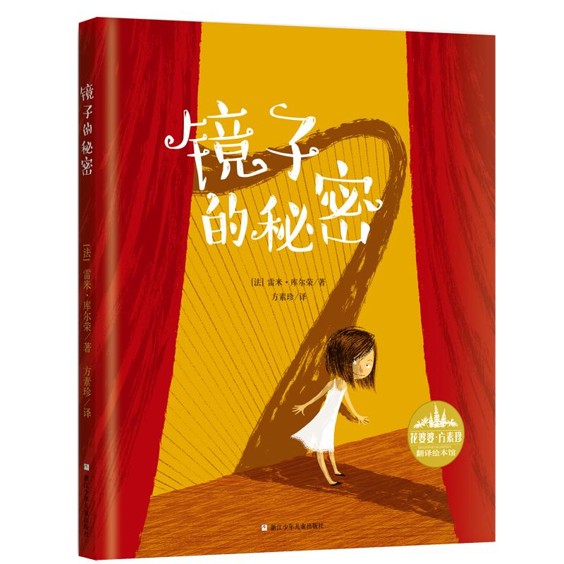 花婆婆·方素珍 翻译绘本馆:镜子的秘密 一个让女孩变得美丽而优雅的秘密!