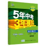 五三 初中数学 七年级上册 冀教版 2020版初中同步 5年中考3年模拟 曲一线科学备考