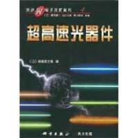 【RT7】超高速光器件 [日] 斋藤富士郎; 崔承甲 科学出版社 9787030101792