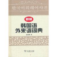 新编韩国语外来语词典