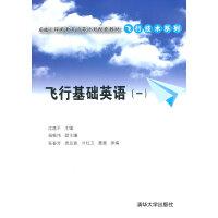 飞行基础英语(一)(卓越工程师教育培养计划配套教材――飞行技术系列)