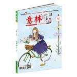 意林少年版(校园读本)合订本第01卷
