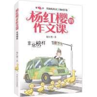 杨红樱的作文课 非常校园系列:非常榜样