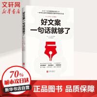 好文案一句话就够了 北京联合出版有限责任公司
